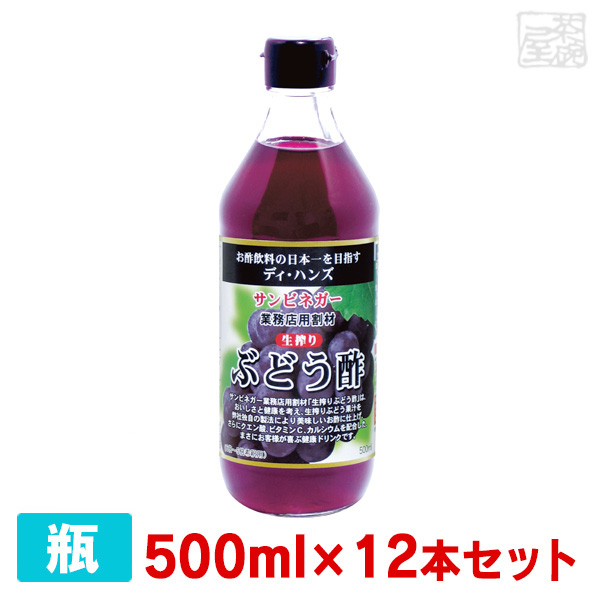 サンビネガー 生搾り ぶどう酢 500ml 12本セット ケース