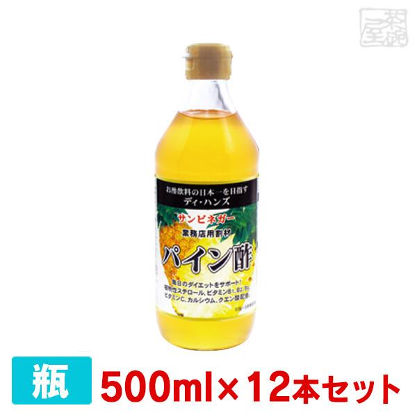 サンビネガー 生搾り パイン酢 500ml 12本セット ケース