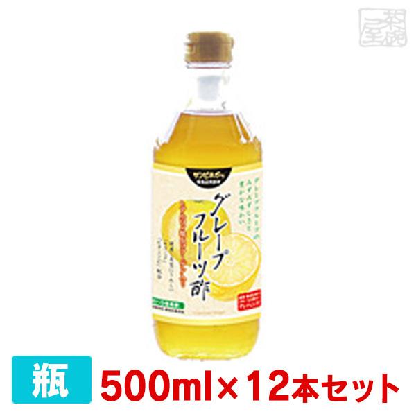 サンビネガー グレープフルーツ酢 ヒアルロン酸&コラーゲン入り 500ml 12本セット ケース