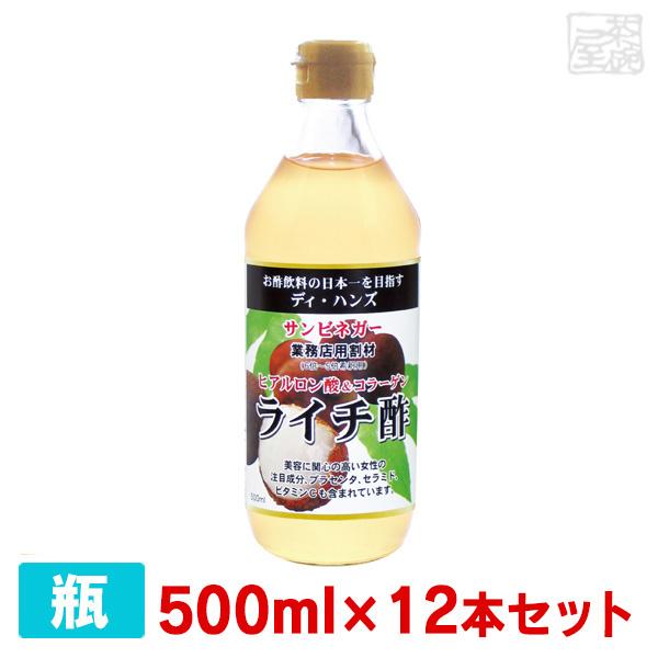 サンビネガー ライチ酢 ヒアルロン酸&コラーゲン入り 500ml 12本セット ケース