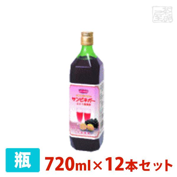 サンビネガー ぶどう酢 720ml 12本セット ケース カクテル 業務用 割り材