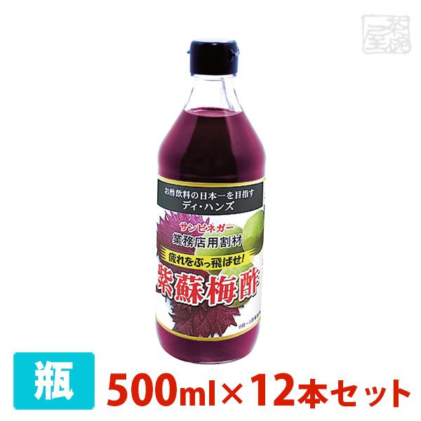 サンビネガー 紫蘇梅酢 500ml 12本セット ケース 希釈用 業務用 割り材