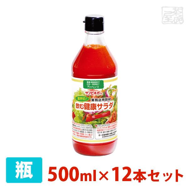 サンビネガー 飲む健康サラダ 500ml 12本セット ケース 希釈用 業務用 割り材