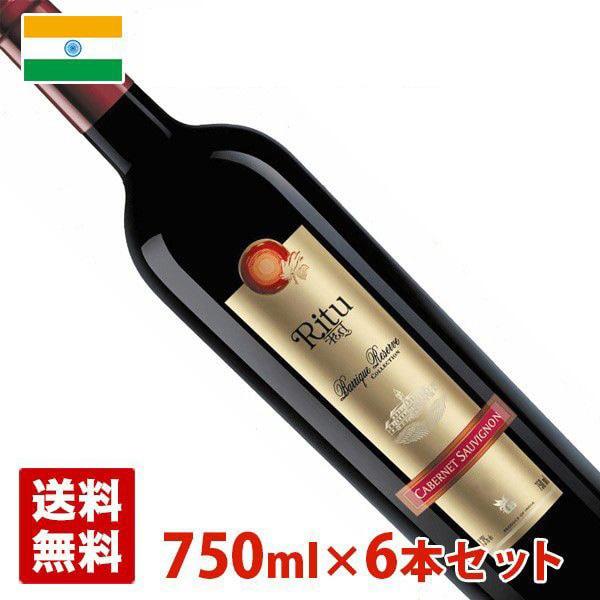 リトゥ バリックリザーブ カベルネソービニョン 750ml 6本セット(1ケース) インド 赤ワイン