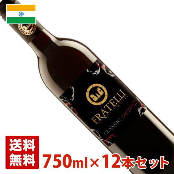 フラテッリ クラッシックシラーズ 750ml 12本セット(1ケース) インド 赤ワイン