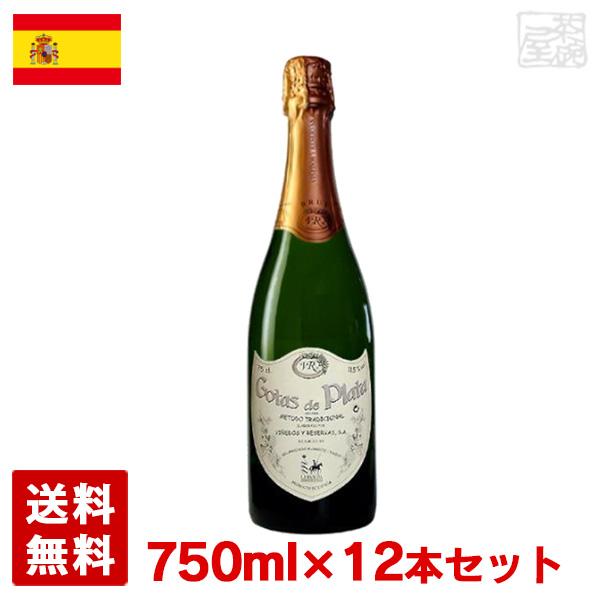ゴタス・デ・プラタ 750ml 12本セット 白 スパークリングワイン 辛口 スペイン