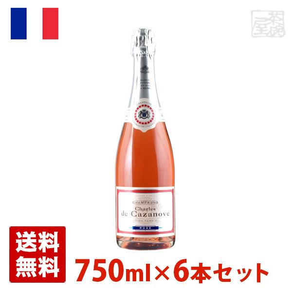 シャルル・ド・カザノーヴ・ロゼ 750ml 6本セット ロゼワイン シャンパン フランス 送料無料
