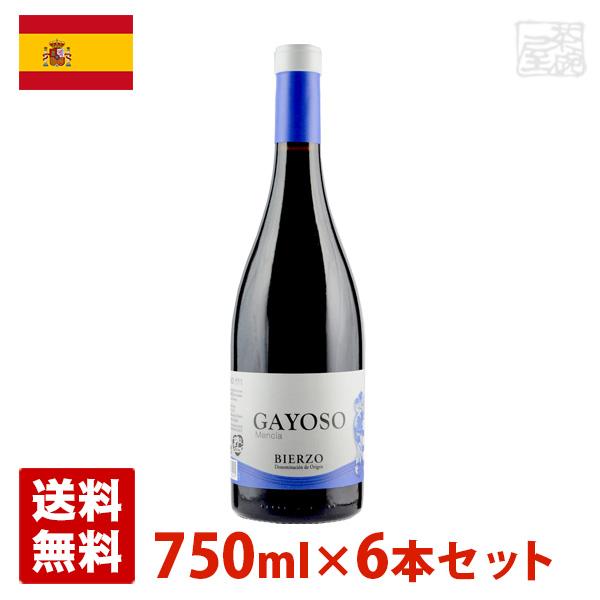 ガヨソ・メンシア 750ml 6本セット 赤ワイン スペイン 送料無料