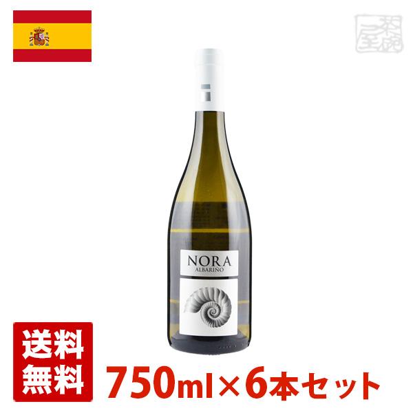 ペニンガイド90点! ノラ 750ml 6本セット 白ワイン スペイン 送料無料