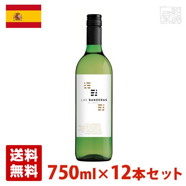 ラス・バンデラス・ブランコ 750ml 12本セット 白ワイン スペイン 送料無料