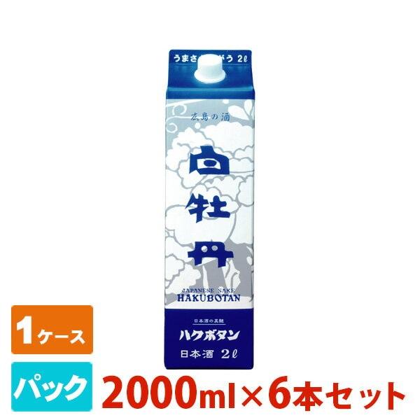 白牡丹 広島の酒 パック 2000ml 6本セット 白牡丹 日本酒 普通酒