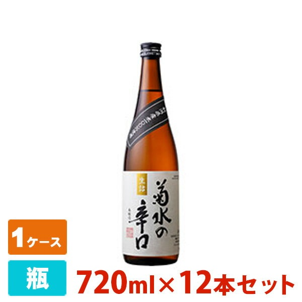菊水の辛口 720ml 12本セット 菊水酒造 日本酒 本醸造