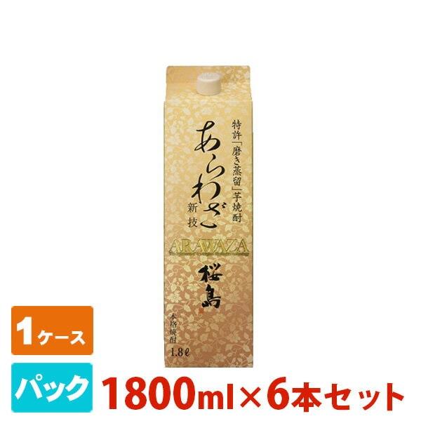 あらわざ桜島 芋 パック 25度 1800ml 6本セット 本坊酒造 焼酎 芋