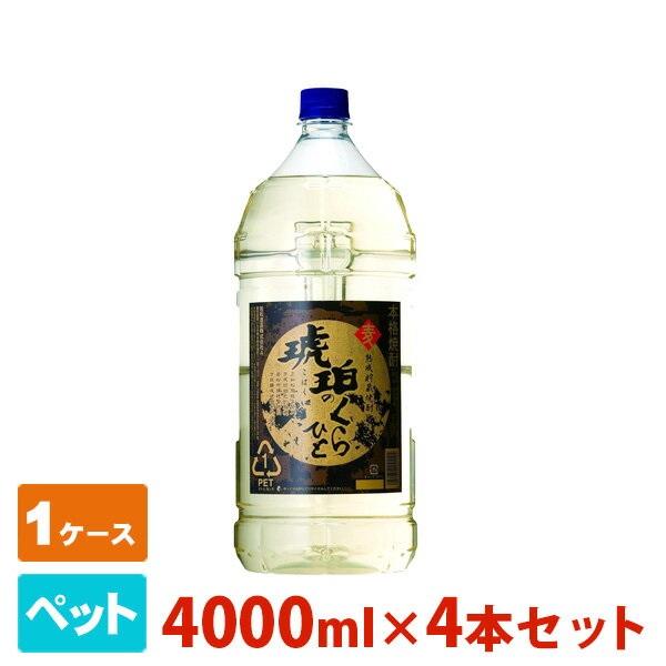 琥珀のくらひと ペット 4000ml 4本セット 若松酒造 焼酎 麦