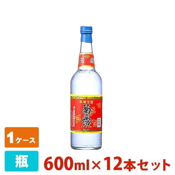菊之露 泡盛 600ml 12本セット 菊之露酒造 焼酎 泡盛