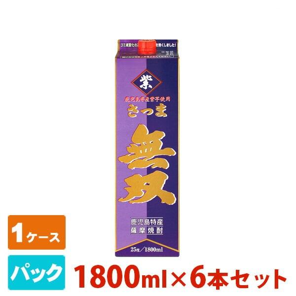 さつま無双 紫パック 25度 1800ml 6本セット さつま無双 焼酎 芋