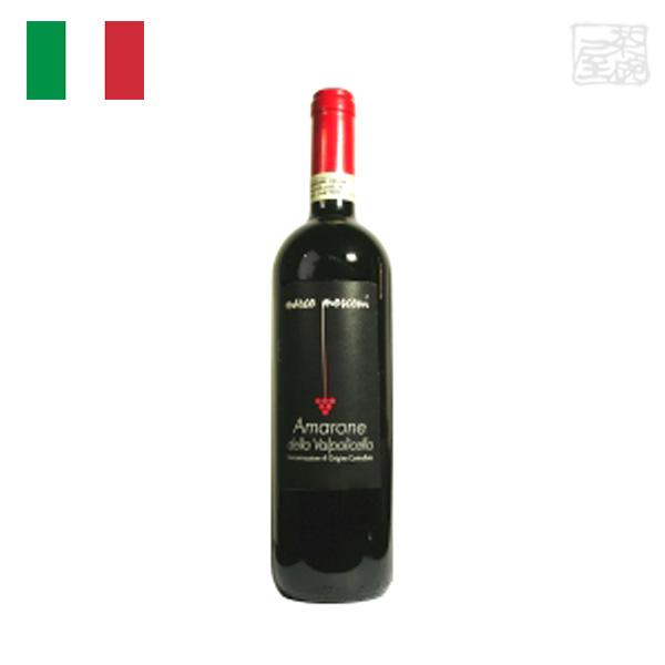 マルコ・モスコーニ アマローネ デッラ ヴァルポリチェッラ 750ml フルボディ 赤ワイン