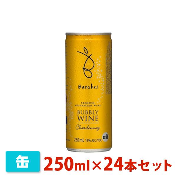 バロークス プレミアムバブリー シャルドネ 250ml 24本セット 辛口 白泡ワイン