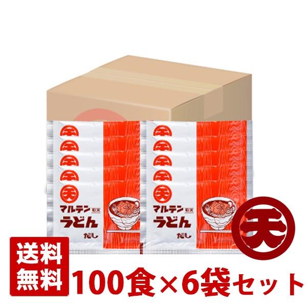 マルテン うどんだし 100食×6袋セット 調味料 日本丸天醤油