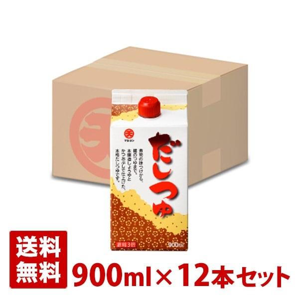 マルテン だしつゆ 900ml 12本セット 日本丸天醤油
