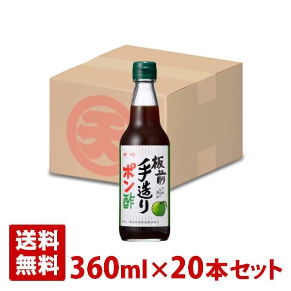 マルテン 板前手造ポン酢 360ml 20本セット 日本丸天醤油 ポン酢
