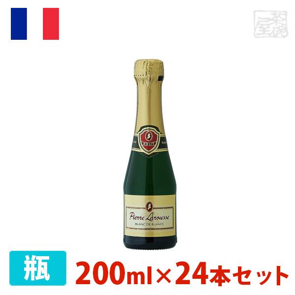 ピエール・ラルース ブラン ド ブラン ブリュット 200ml 24本セット 白泡 スパークリングワイン 辛口 フランス
