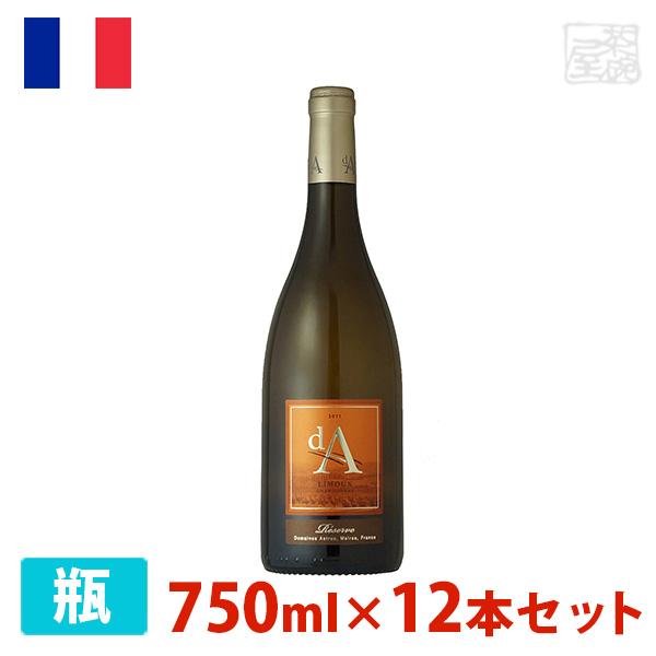 d.A. シャルドネ・リムー・リザーヴ 750ml 12本セット 白ワイン 辛口 フランス