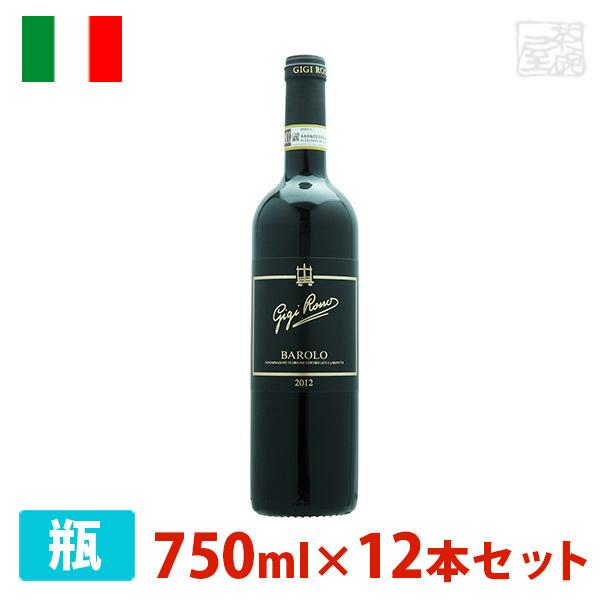 イタリア ピエモンテ 赤 辛口 ジジ・ロッソ バローロ 750ml 12本セット 赤ワイン 辛口 イタリア