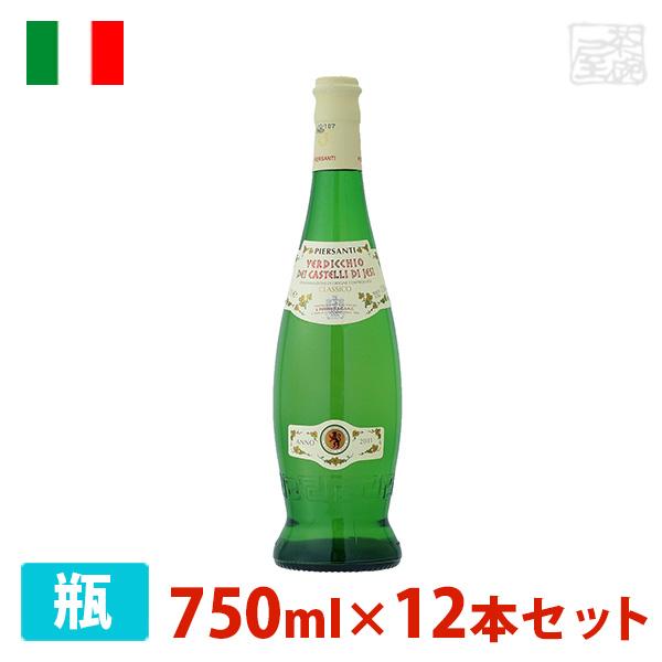 ピエールサンティ ヴェルディッキオ クラッシコ 750ml 12本セット 白ワイン 辛口 イタリア