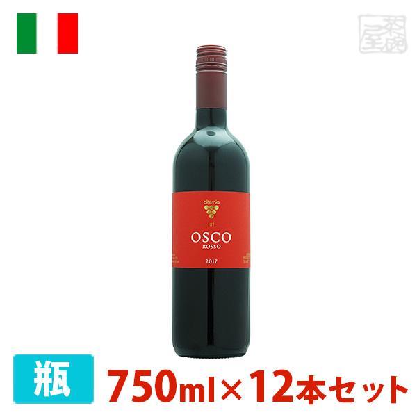オスコ ロッソ 750ml 12本セット 赤ワイン 辛口 イタリア