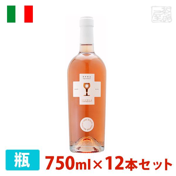 スコラ・サルメンティ オプラ ロゼ 750ml 12本セット ロゼワイン 辛口 イタリア