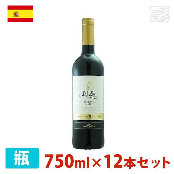 アルマグロ レゼルバ 750ml 12本セット 赤ワイン 辛口 スペイン