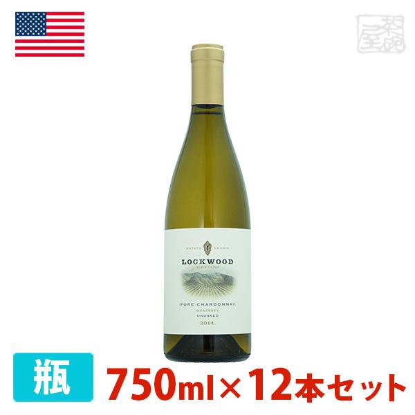 アメリカ カリフォルニア 白 辛口 ロックウッド シャルドネ 750ml 12本セット 白ワイン 辛口 アメリカ