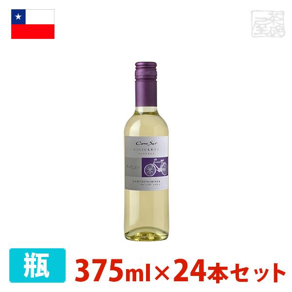 コノスル ゲヴュルツトラミネール ビシクレタ レゼルバ ハーフ 375ml 24本セット 白ワイン 辛口 チリ
