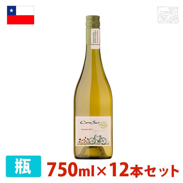 コノスル オーガニック ソーヴィニヨン・ブラン 750ml 12本セット 白ワイン 辛口 チリ