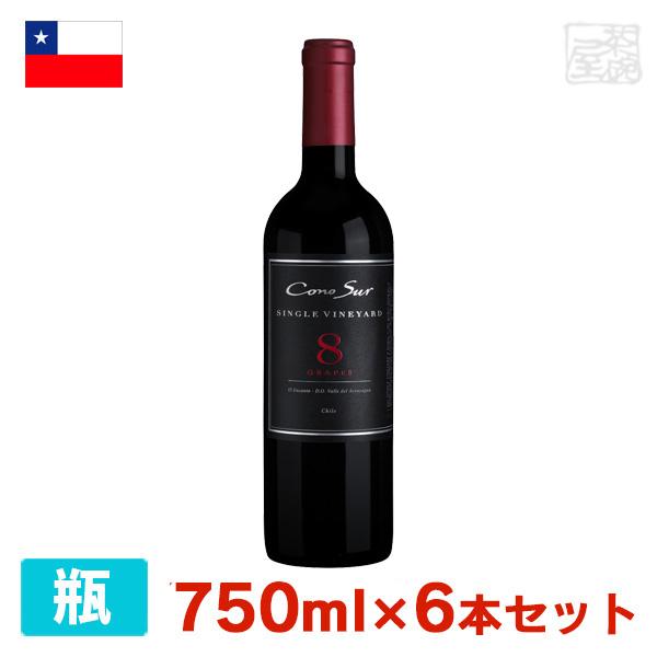 コノスル シングルヴィンヤード 8 グレープス 750ml 6本セット 赤ワイン 辛口 チリ