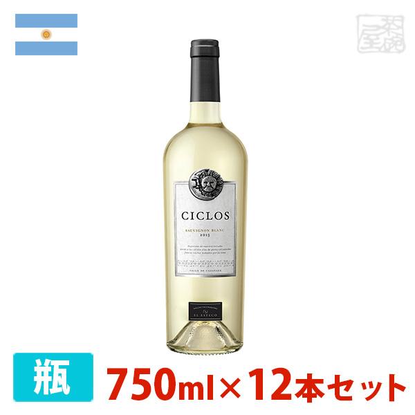 シクロス ソーヴィニヨンブラン 750ml 12本セット 白ワイン 辛口 アルゼンチン