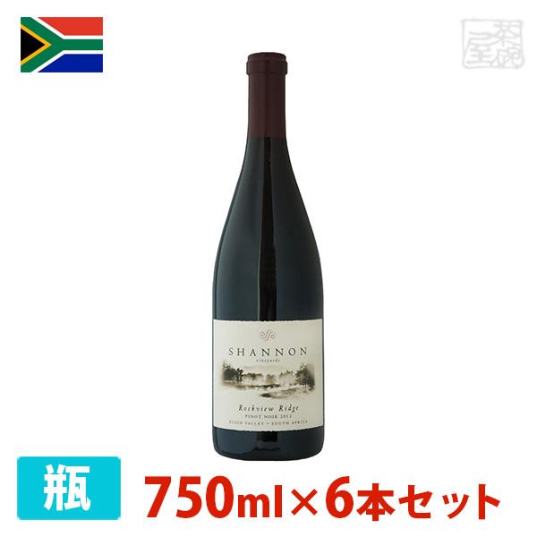 シャノン ロックヴューリッジ ピノ・ノワール 750ml 6本セット 赤ワイン 辛口 南アフリカ