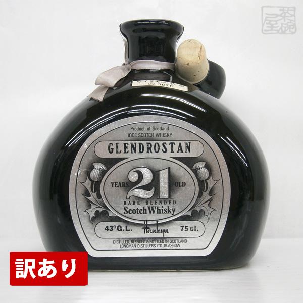 【アウトレット】 グレンドロスタン 21年 43度 750ml 特級 従価 古酒 訳あり