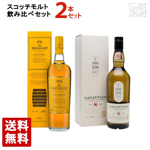 スコッチ シングルモルトウイスキー 飲み比べ 2本セット マッカランエディションNo3