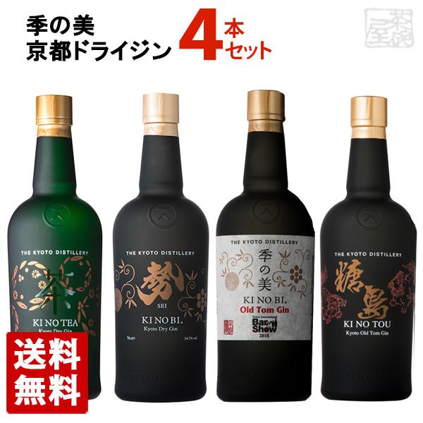 季の美 京都ドライジン オールドトムジン 飲み比べ 4本セット