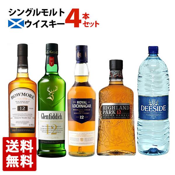 シングルモルトウイスキー 12年 飲み比べ 4本セット (ディーサイド 2本)送料無料