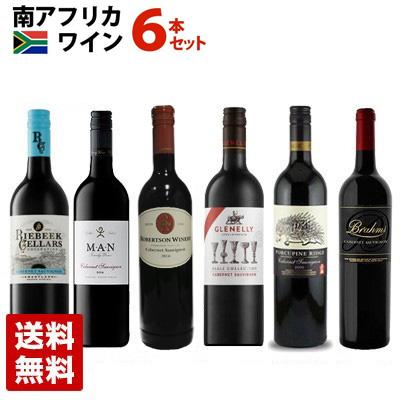 南アフリカ カベルネソーヴィニヨン 飲み比べ ワインセット 6本セット 750ml 赤ワイン