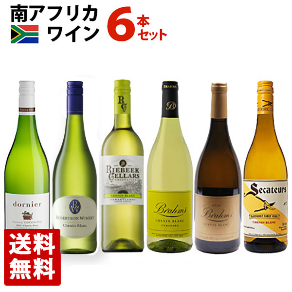 南アフリカ シュナンブラン ワインセット 6本セット 750ml 飲み比べ 白ワイン