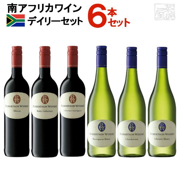 赤白各3本ずつのセット 南アフリカ デイリーワインセット 6本セット 750ml 飲み比べ 赤ワイン 白ワイン 送料無料