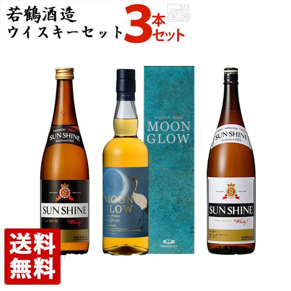 若鶴酒造ウイスキーセット 国産ブレンデッドウイスキー 飲み比べ 3本セット(1stムーングロウ含む) ジャパニーズ 送料無料