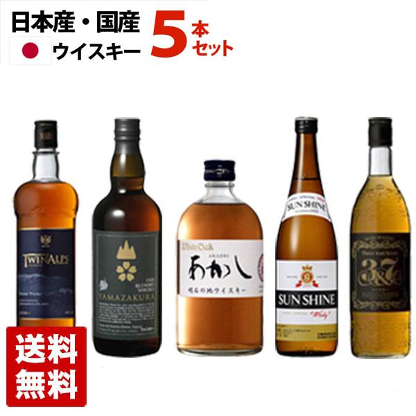 店主厳選日本のデイリーウイスキーの飲み比べセット 国産デイリーウイスキーセット 飲み比べ 5本セット ジャパニーズウイスキー 送料無料