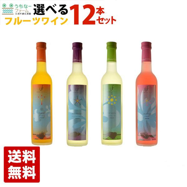 選べるフルーツワインセット 8度 500ml 12本セット うちなーファーム