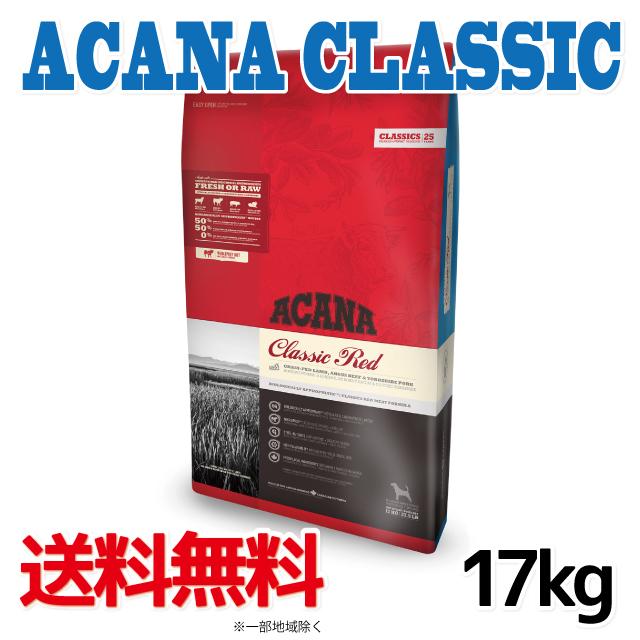 【送料無料】アカナ クラシック クラシックレッド 17kg【ブリーダーパック】