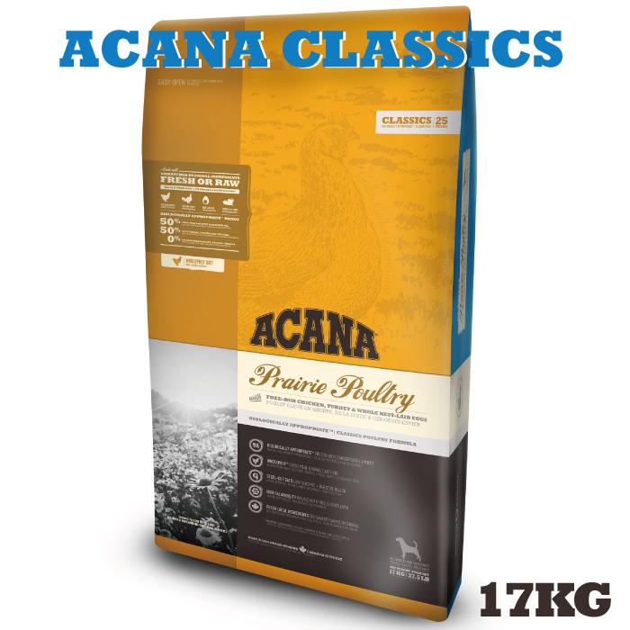 【送料無料】アカナ クラシック プレイリーポートリー 17kg【ブリーダーパック】(只今欠品中に付き11.4キロ+6キロで代品対応いたします)